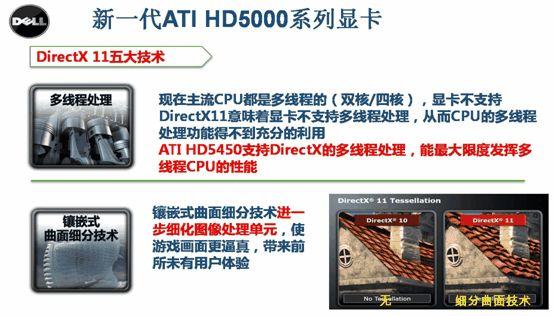 戴尔 DELL Inspiron 14R 14英寸笔记本i3 370 2GDDR3最新报价4999