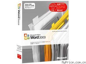 Microsoft Word 2003(升级版)