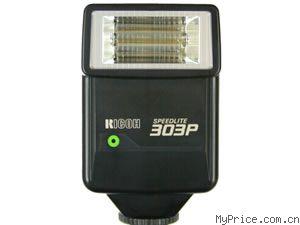 理光 闪光灯 303P