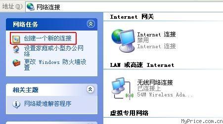 ows XP PPTP L2TP 客户端